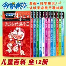 礼盒装全12册bi啦A梦科学fu画套装6-12岁(小)学生漫画书日本机器猫动漫卡通图