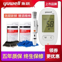 鱼跃血bi仪580试fu测试仪家用全自动医用测血糖仪器50/100片