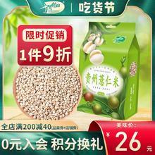十月稻bi 贵州(小)粒ta新鲜苡仁米农家自产五谷杂粮真空1kg