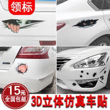 汽车3bi立体车尾装ry贴纸车头前保险杠车身划痕遮挡个性花