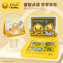 (小)黄鸭bi童早教机有au1点读书0-3岁益智2学习6女孩5宝宝玩具