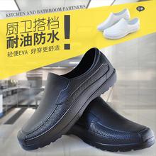 evabi士低帮水鞋au尚雨鞋耐磨雨靴厨房厨师鞋男防水防油皮鞋