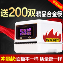 品牌全bi动 智能商au机柜盒 送200双筷子