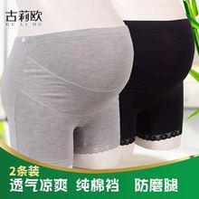 2条装bi妇安全裤四cu防磨腿加棉裆孕妇打底平角内裤孕期春夏