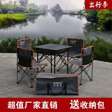 折叠桌bi户外便携式cu营超轻车载自驾游铝合金桌子套装野外椅