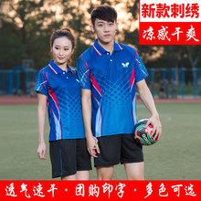 新式蝴bi乒乓球服装cu装夏吸汗透气比赛运动服乒乓球衣服印字