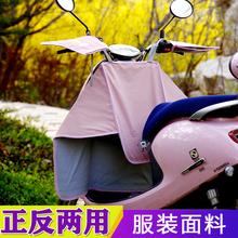 电动车bi风被夏季夏zi车分体防风防晒罩电车防水防雨遮阳薄式