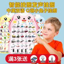 宝宝早bi有声挂图儿ai学习发声识汉字拼音字母表墙贴益智玩具