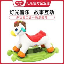 汇乐玩bi987宝宝ng马二合一大号加厚婴儿塑料木马宝宝摇摇马