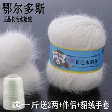 长毛水貂绒线 正品手编水貂绒bi11貂绒毛te毛毛线6+6围巾线