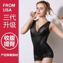 美的香bi身衣连体内pd美体瘦身衣女收腹束腰产后塑身薄式