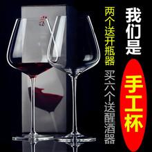 勃艮第水晶红酒杯bi5装家用大bi子一对情侣欧款玻璃创意酒具