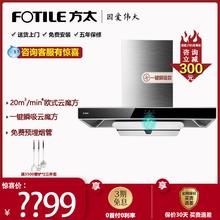 Fotbile/方太bi5顶吸式云魔方大风量家用烟机EMC2旗舰店3