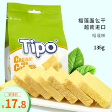 越南进口零bi2品Tipbi油榴莲味面包干135g手工早餐蛋糕片饼干