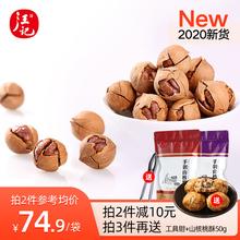 汪记手bi山(小)零食坚bi山椒盐奶油味袋装净重500g