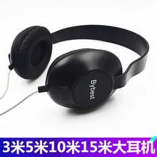 重低音bi长线3米5bi米大耳机头戴式手机电脑笔记本电视带麦通用