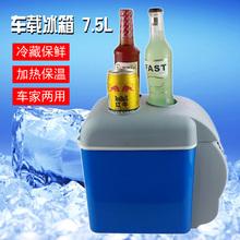 [birbi]车载冰箱7.5L 6L冷