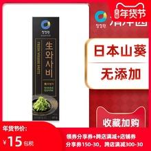 清净园bi末生山葵40g