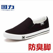 回力男bi透气板鞋低fo鞋子一脚蹬懒的鞋防臭帆布鞋男黑色布鞋