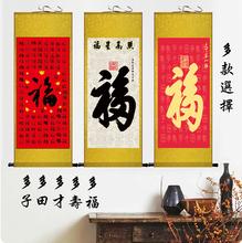 百福图bi熙天下福字yi画丝绸礼品酒店壁画可定制画书 法