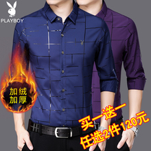 花花公bi加绒衬衫男yi爸装 冬季中年男士保暖衬衫男加厚衬衣