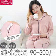 春秋纯bi产后加肥大en衣孕产妇家居服睡衣200斤特大300