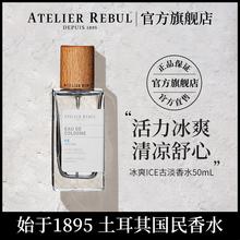 Atebiier Raml香水土耳其冰爽ICE古龙香水男50ml学生少女清新持久