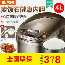 苏泊尔bi饭煲家用多sy能4升电饭锅蒸米饭麦饭石3-4-6-8的正品