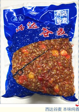 重庆西bi谷麦合川谷sy麦窝料  拍三个包邮