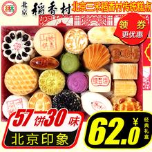 北京特产正bi2三禾稻香od点年货礼盒装大礼包传统零食点心