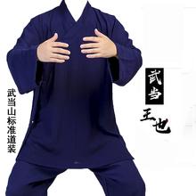 武当道袍男道服bi秋冬季中国od风改良汉服夏道士服装女