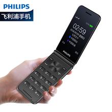 正品飞利浦bi256S老od手机老年机移动联通大字大声大屏超长待机男按键经典双屏