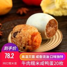 今鲜汇bi金牛肉糯米nd蛋纯手工农家美食20枚包邮
