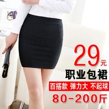 包臀裙bi夏短裙职业nd高腰弹力一步裙黑色包裙工作裙正装裙女