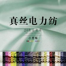 热卖8bi(小)宽幅纯色nd力纺桑蚕女装内里衬面料37元1米