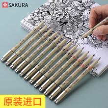 日本樱bi笔sakuer花针管笔防水勾线笔绘图笔手绘漫画简笔画专用画笔描线描边笔