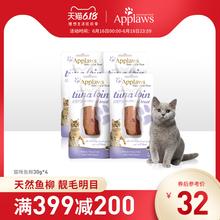 【效期bi2020.aspplaws爱普士进口完整猫鱼柳30g*4零食罐头