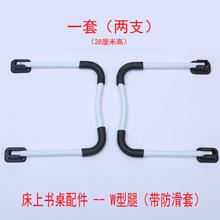床上桌bj件笔记本电j7脚女加厚简易折叠桌腿wu型铁支架马蹄脚