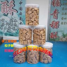 拍3送bj云南特产纯fw稞酥玫瑰酥手工木锤松子酥两罐包邮