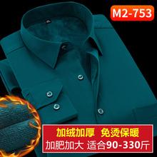 冬季弹力保暖衬衫bj5墨绿色商ly袖衬衫男加绒加厚大码打底衫