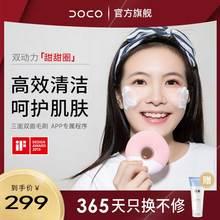 DOCbj(小)米声波洗ly女深层清洁(小)红书甜甜圈洗脸神器