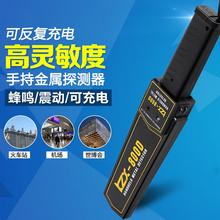 高精度bj持式户外学ly手机(小)型安检棒门扫描探测仪