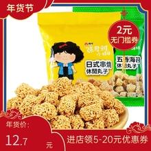 台湾进口bj1食张君雅ly香海苔丸子80g袋装休闲(小)吃包邮