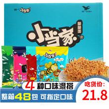 统一(小)bj家方便面整ia袋混装怀旧零食(小)吃点心干吃多口味