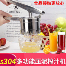 器压汁bj器柠檬压榨xs锈钢多功能蜂蜜挤压手动榨汁机石榴 304