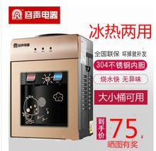 桌面迷bj饮水机台式xs舍节能家用特价冰温热全自动制冷