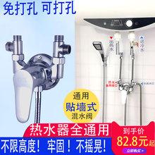 电热水bj混水阀明装lp关阀通用免打孔浴室混合淋浴水龙头水阀