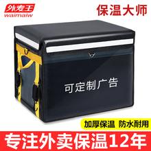 外麦王bj厚外卖送餐lp箱子大(小)号配送快餐箱非美团装备