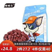 宠物食bj狗牛肉粒磨lp条泰迪金毛训犬零食500g营养补钙