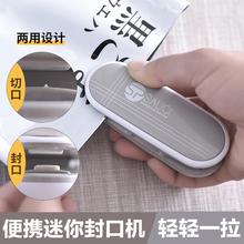 日本Sbj封口机家用nm你塑封机(小)型包装袋食品塑料袋真空封口器